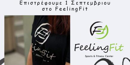 Επιστρέφουμε 1 Σεπτεμβρίου στο FeelingFit