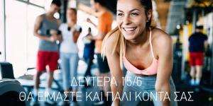 ΔΕΥΤΕΡΑ 15/6 ΘΑ ΕΙΜΑΣΤΕ ΚΑΙ ΠΑΛΙ ΚΟΝΤΑ ΣΑΣ