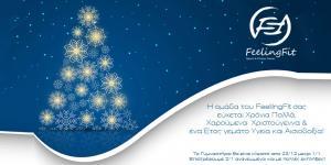 Χαρούμενα Χριστούγεννα & Ευτυχισμένο το Νέο Έτος