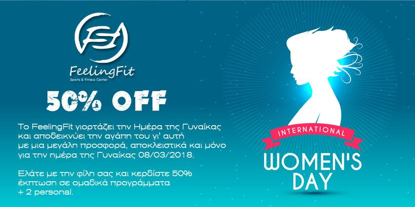 Ημέρα της Γυναίκας: Προσφορά -50% σε ομαδικά προγράμματα